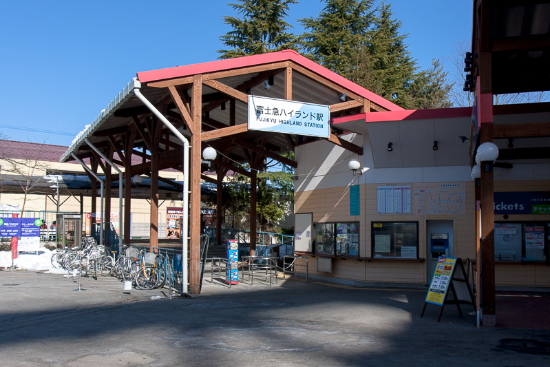 富士急乐园站